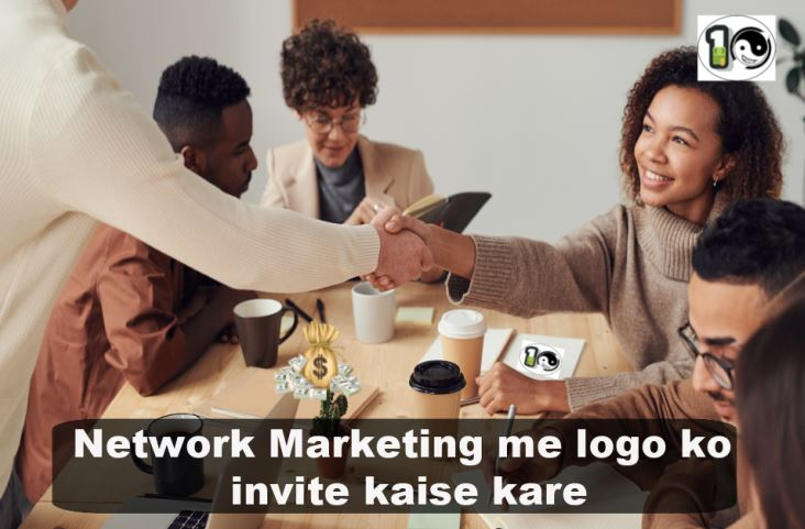 Network Marketing me logo ko invite kaise kare