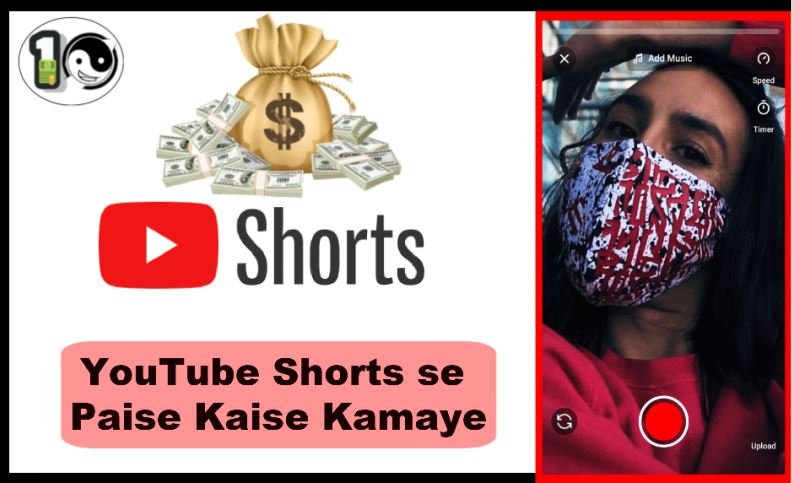 youtube shorts se paise kaise kamaye