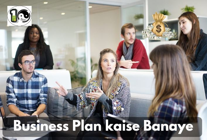 Business Plan Kaise banaye