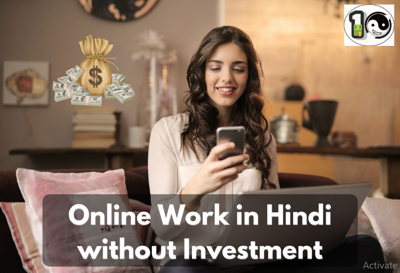 Online Work in Hindi without Investment