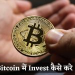 Bitcoin me invest kaise kare