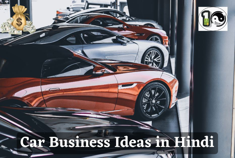 Car Business ideas in Hindi
