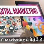Digital Marketing se Paise kaise kamaye
