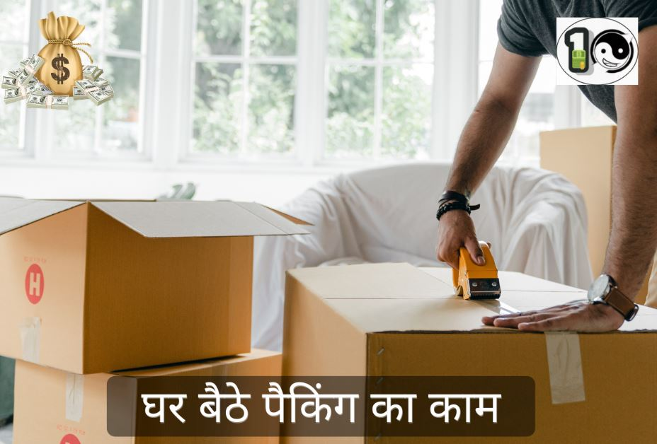 Ghar Baithe Packing ka kaam