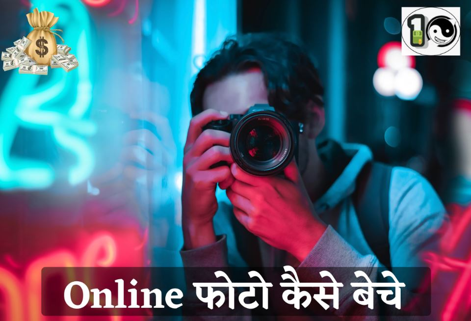Online Photo kaise beche
