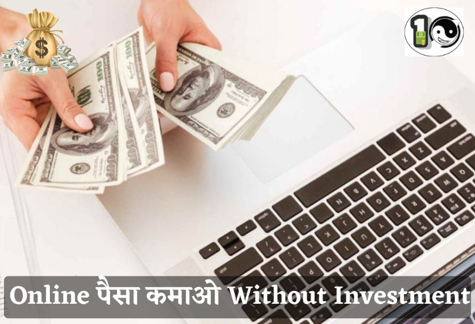 Online Paisa Kamao Without Investment