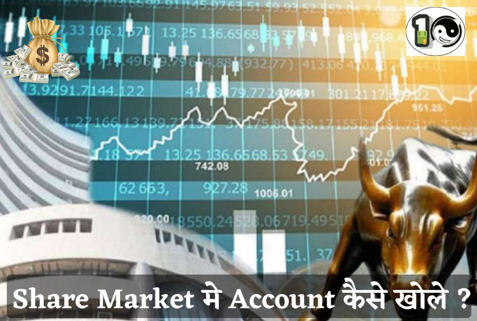 Share market me account kaise khole