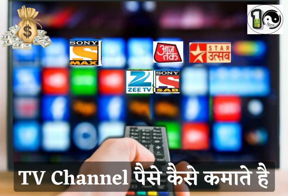 TV Channel Paise kaise kamate hai