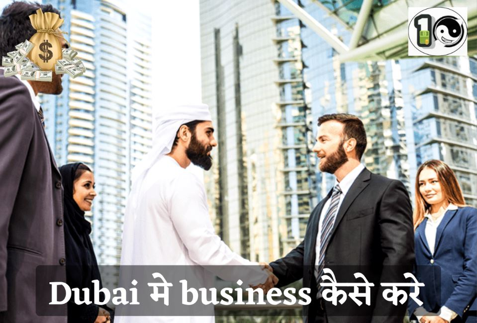 Dubai me Business kaise kare