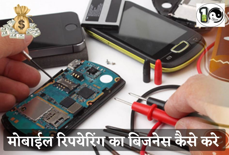Mobile Repairing ka Business kaise kare