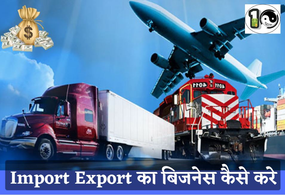 Import Export ka Business kaise kare
