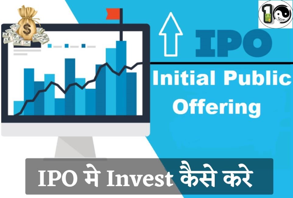 IPO me Invest kaise kare
