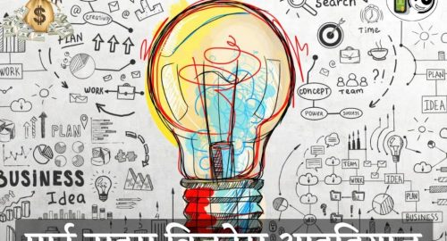 Part time Business ideas hindi