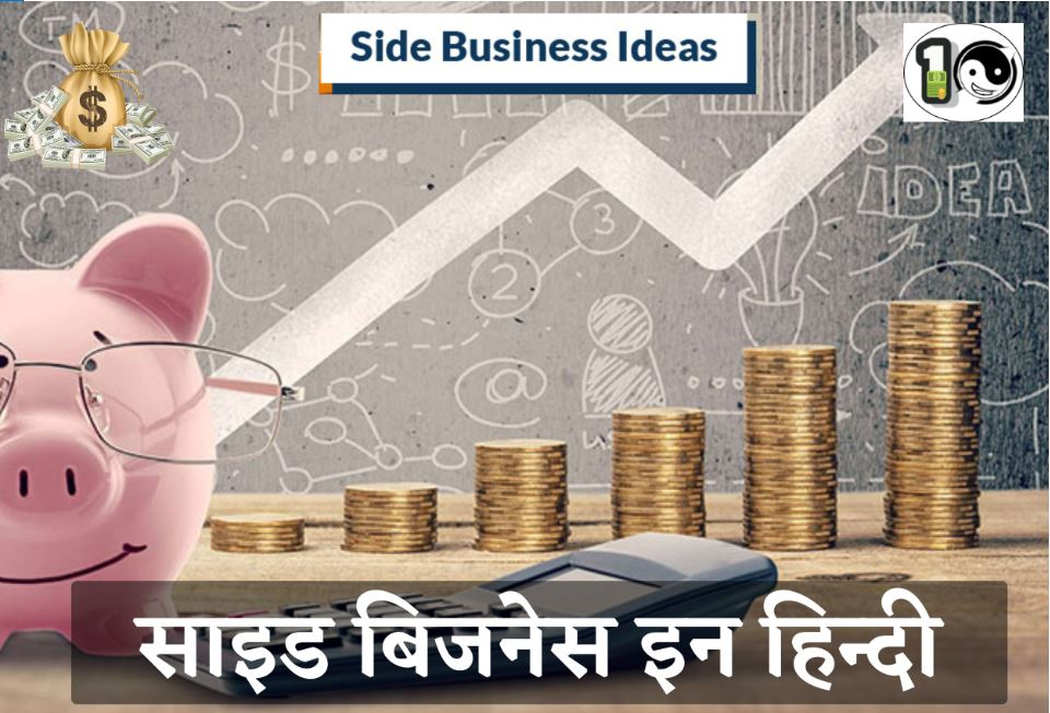 side business in hindi